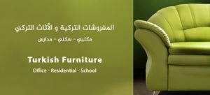 مفروشات تركية Turkish Furniture