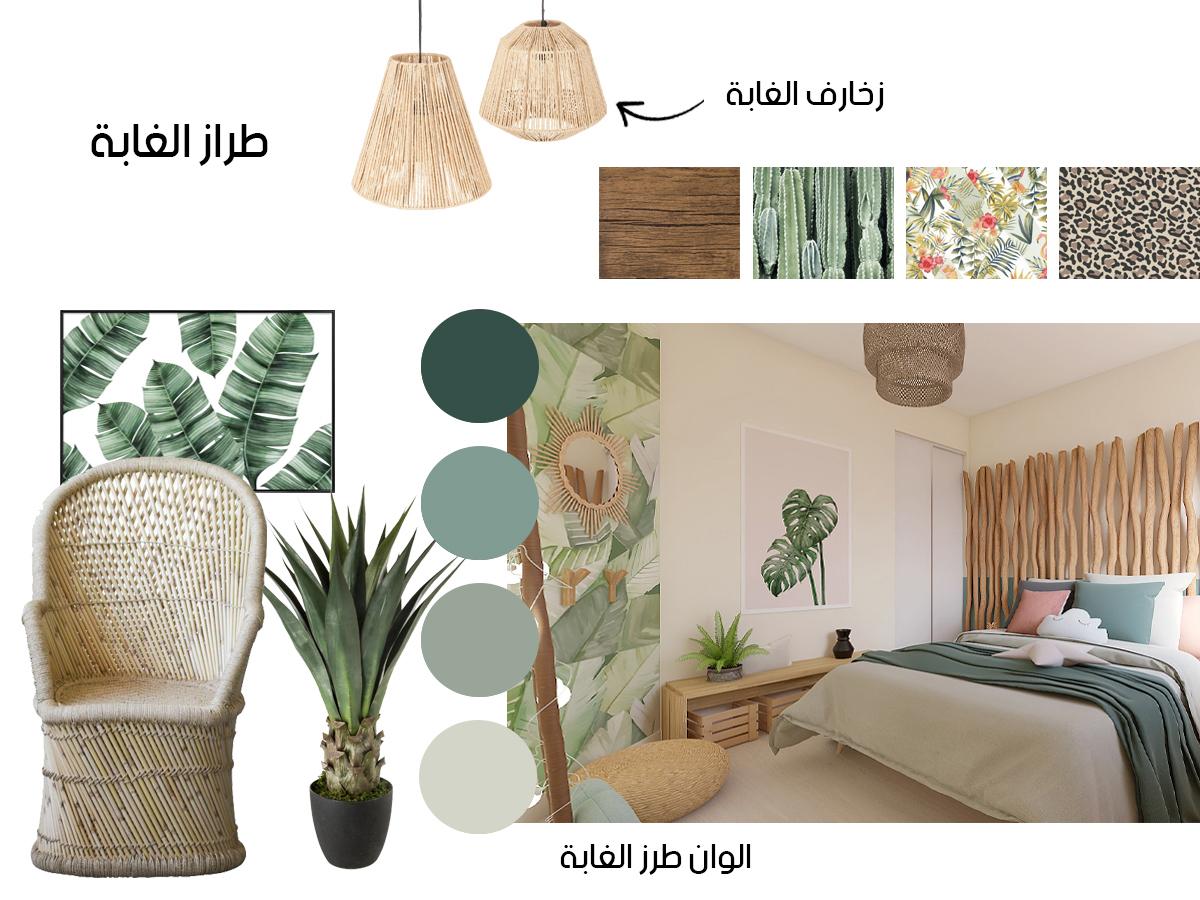 طرز الغابة في التصميم