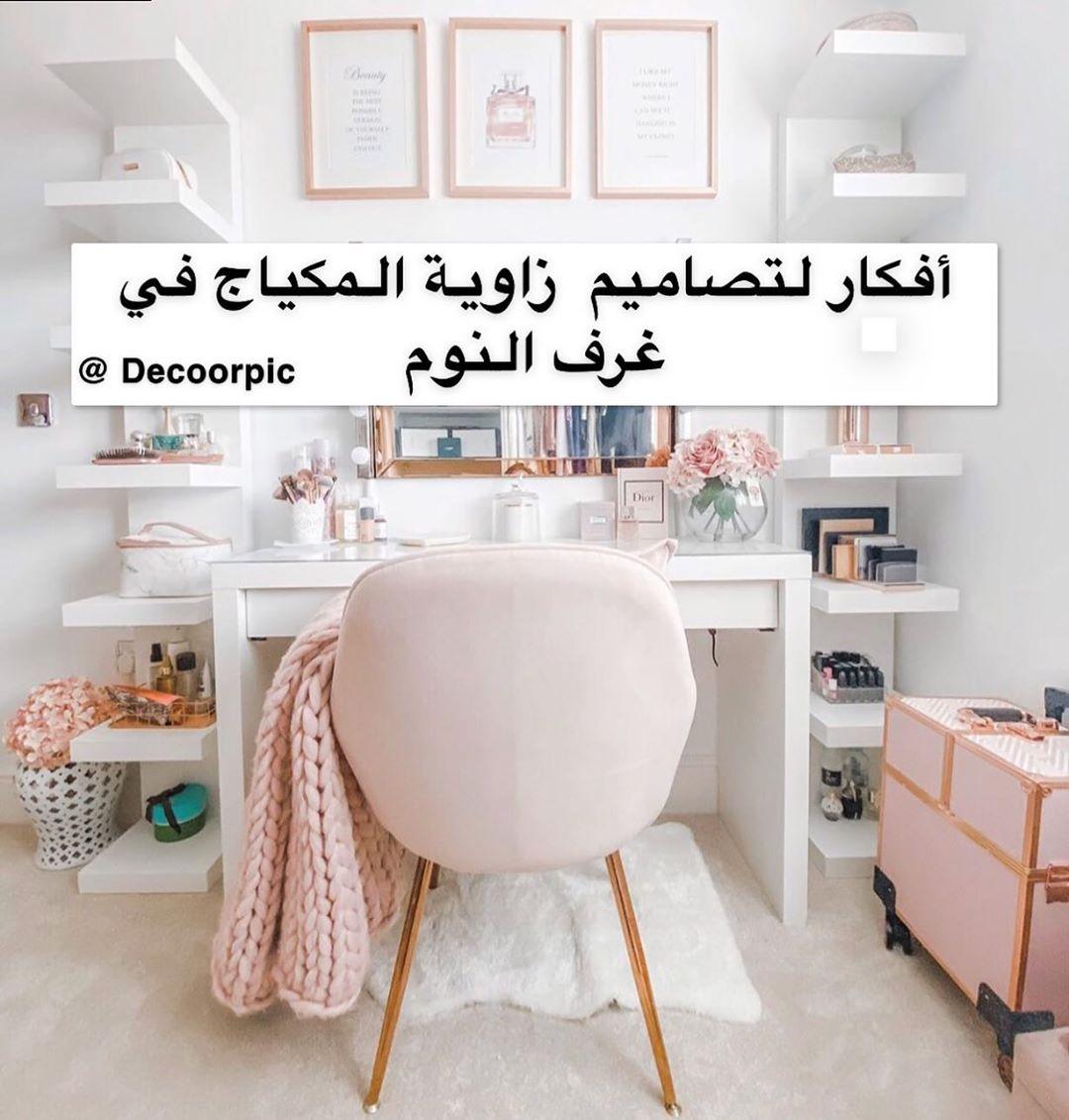 شاركونا تعليقاتكم حول أفكار لتصاميم زاوية المكياج في غرف النوم  ..—منشن كل…