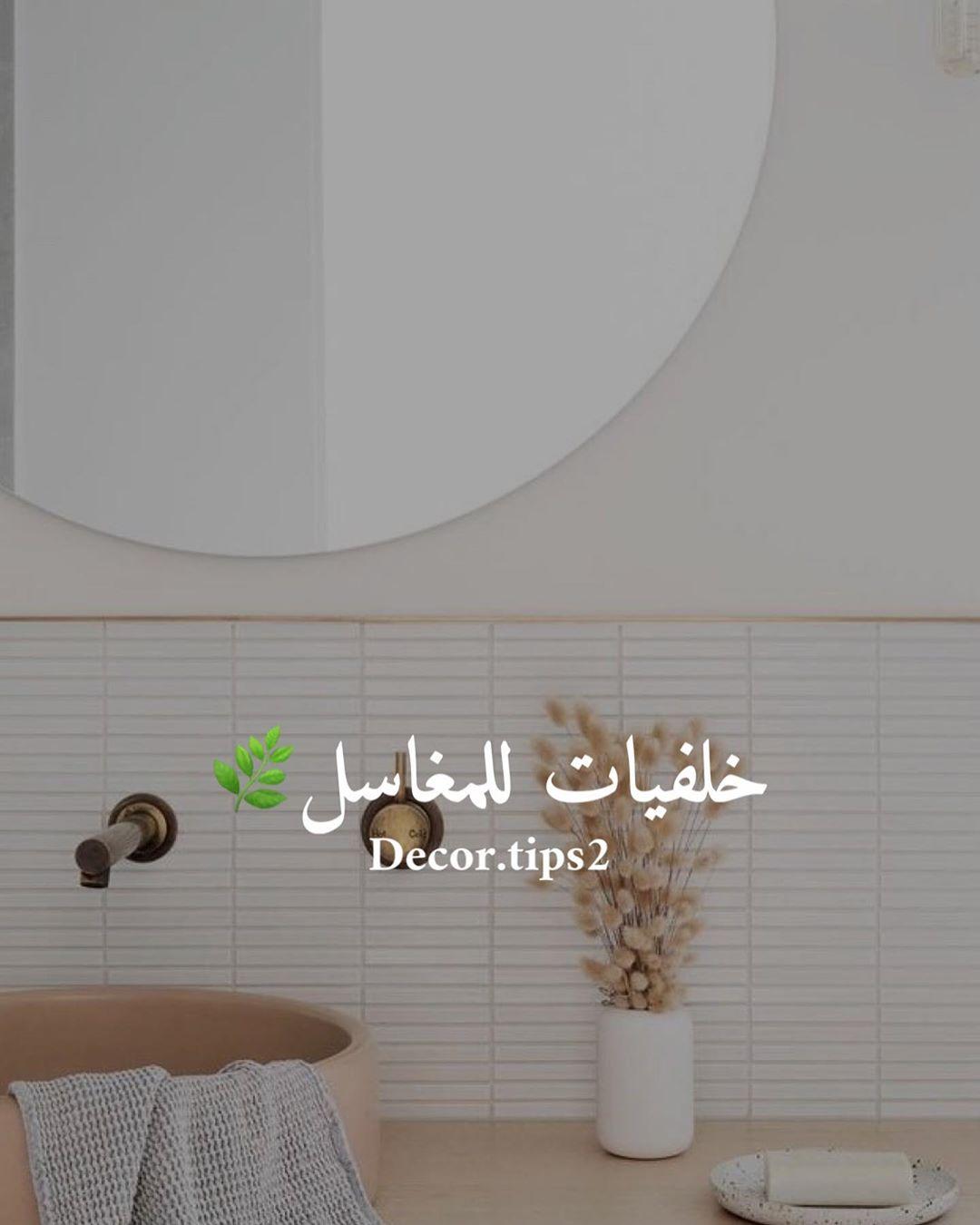 . جمَال البساطة في خلفيات المغاسل . حبيتها كثيير رايكم فيها؟ الاثير ديزاين . .
