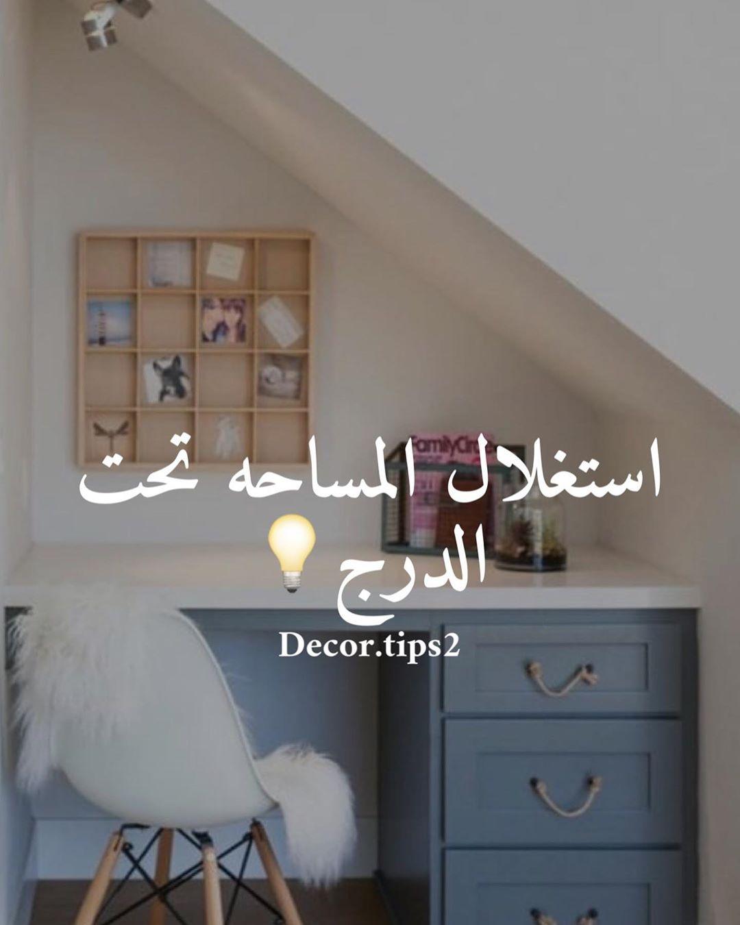 . أفكار لاستغلال المساحه تحت الدرج قبل لا تستغلين المساحه فكري ب أولوياتك واحتيا