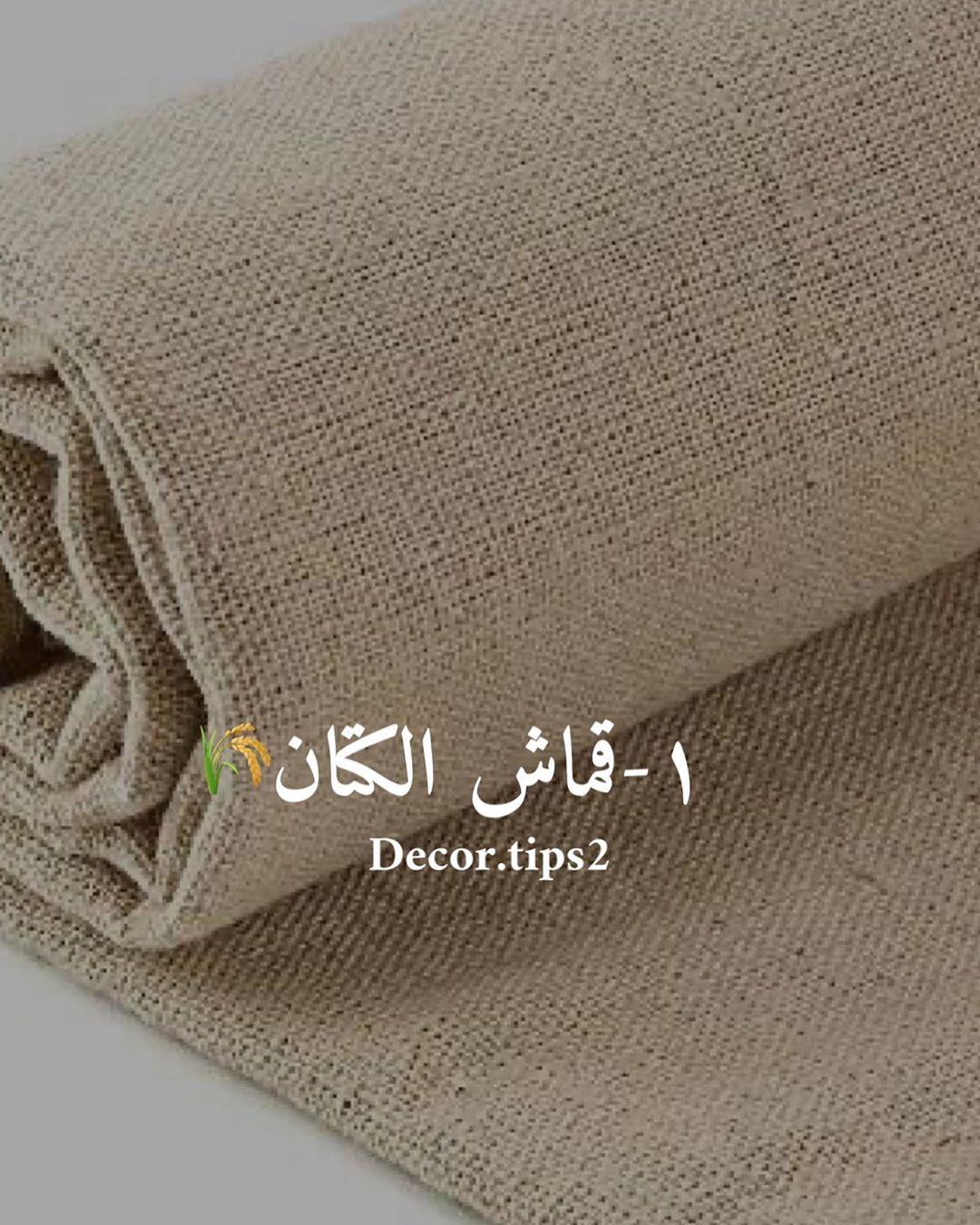 . قماش الكتان Linen fabric  . يعتبر من أفضل أنواع الأقمشة ويتميز بعدة مميزا
