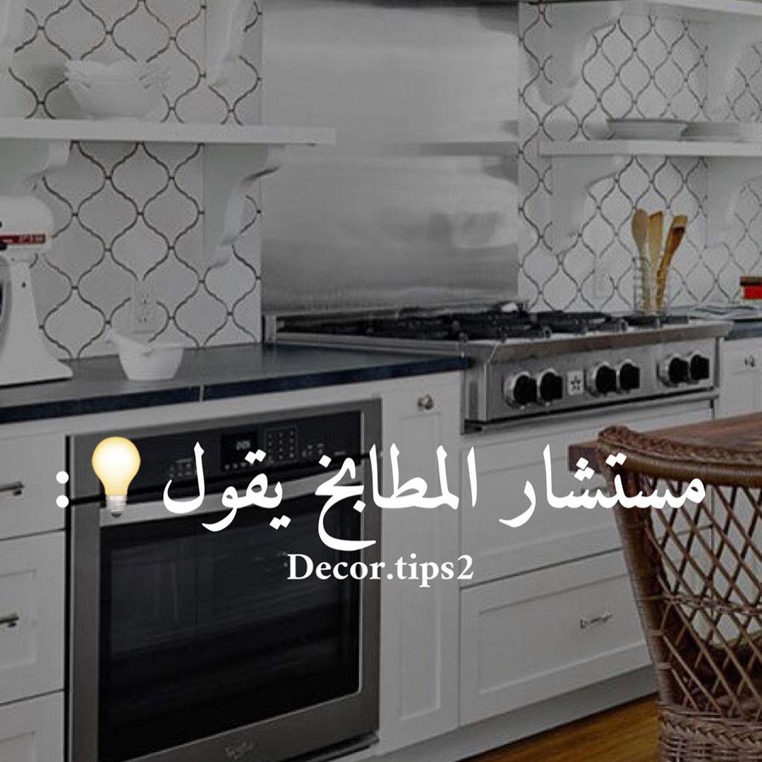 نصائح تصميم المطابخ