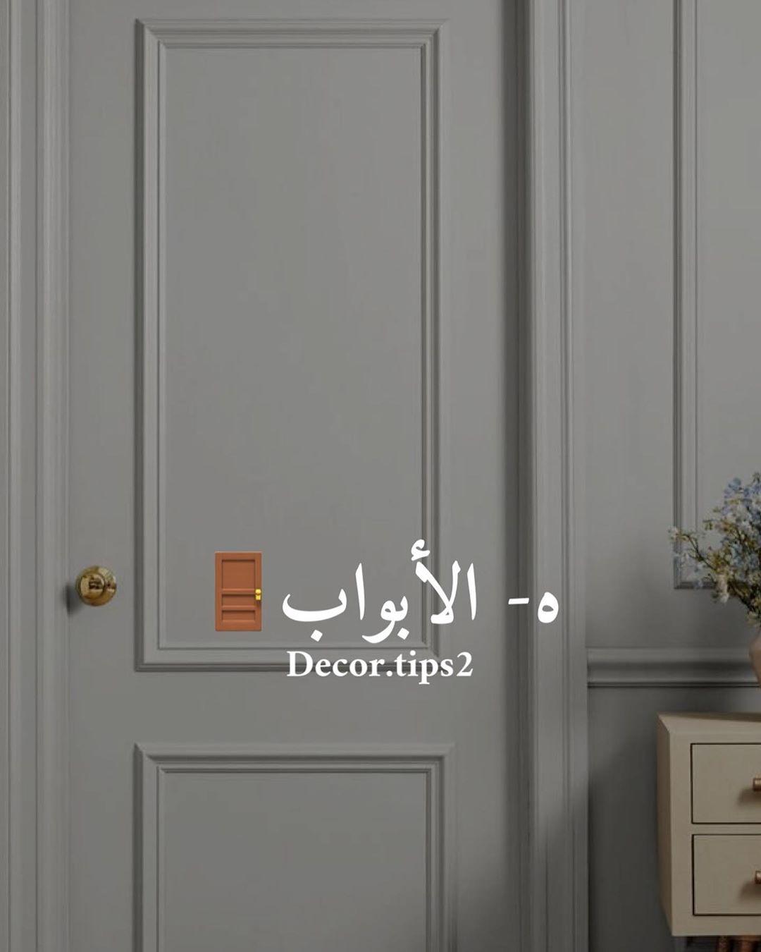 .  ٧/ الأبواب أيضًا يعتمد تصميمها على الطراز المعماري للمشروع.. ارتفاعها غالب