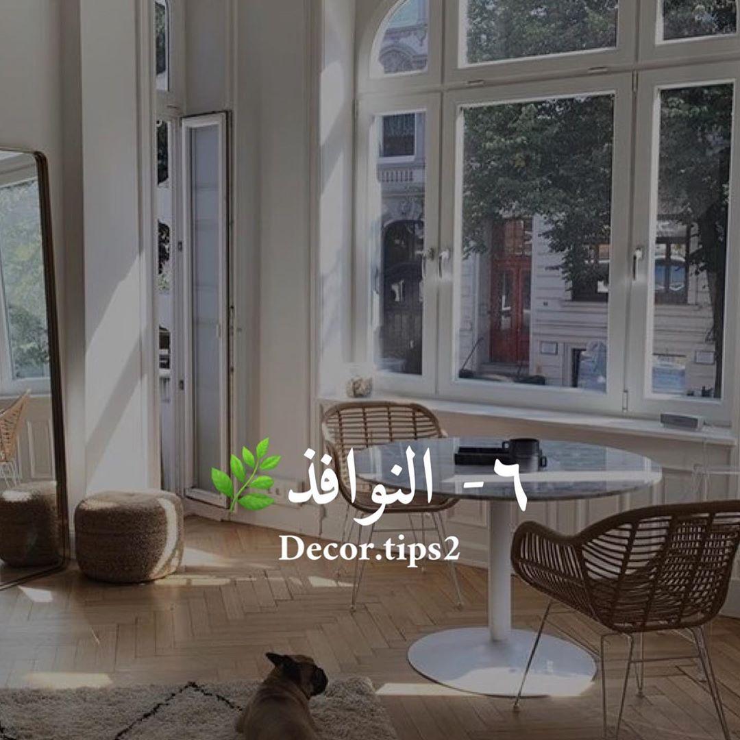  ٧/ النوافذ الافضل تكون بسيطة حتى لو كان الطراز كلاسيكي.. الأبيض و الأسود هم