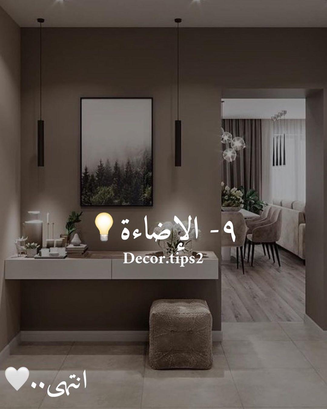 التنوع في الاضاءة خدمات تصميم ديكورات و تنفيذ لجميع المشاريع المعمارية