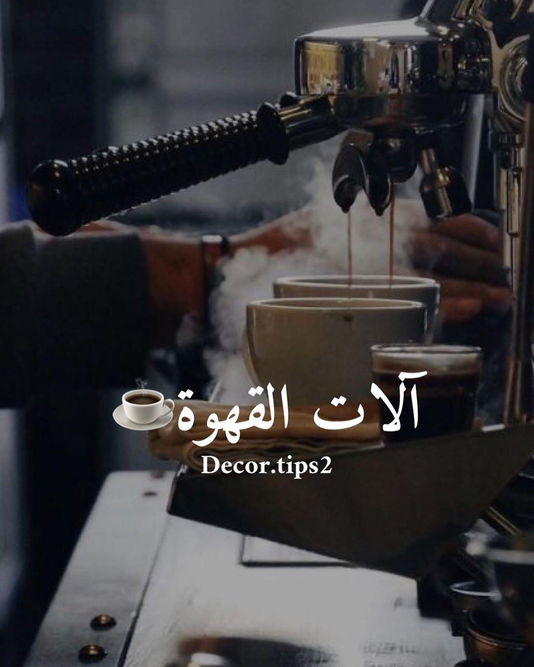 """. سوف نتحدث في هذا الموضوع عن """" آلات القهوة """" كل شخص محب للقهوة يتمنى يكون عن"""