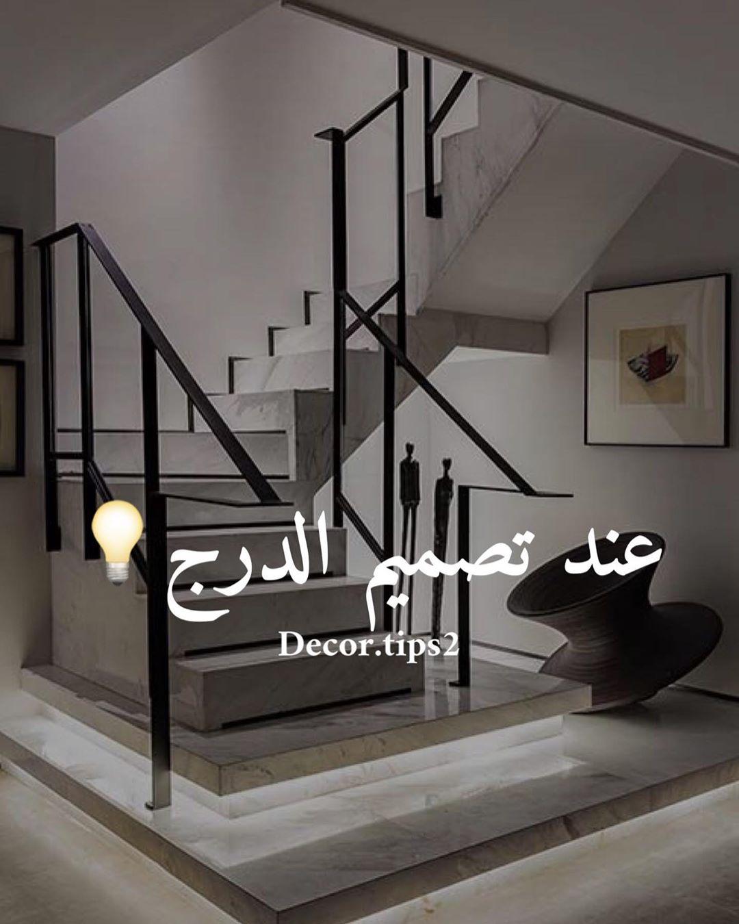 . عند تصميم الدرج، ميز الدرجات الأولى بحيث تكون مساحتها أكبر ومختلفة عن باقي ال