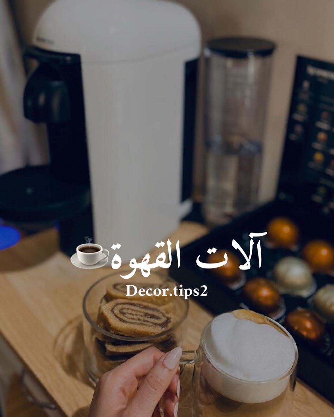 . - ايش افضل من جهاز ببيتك يسوي لك القهوة اللي تحبها مره بعد مره ؟  بتقول لي