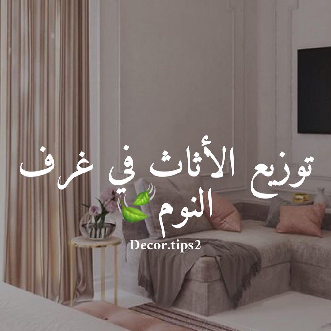 . اذا انوضع السرير بالمكان الصح بقيه الاثاث سهل توزيعه المهم السرير يكون مكانه
