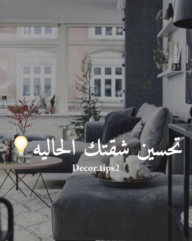 . موضوع راح أتكلم فيه عن أفكار مستقبلية لتحسين وضع شقتك الحالي .. حاولت الأفك