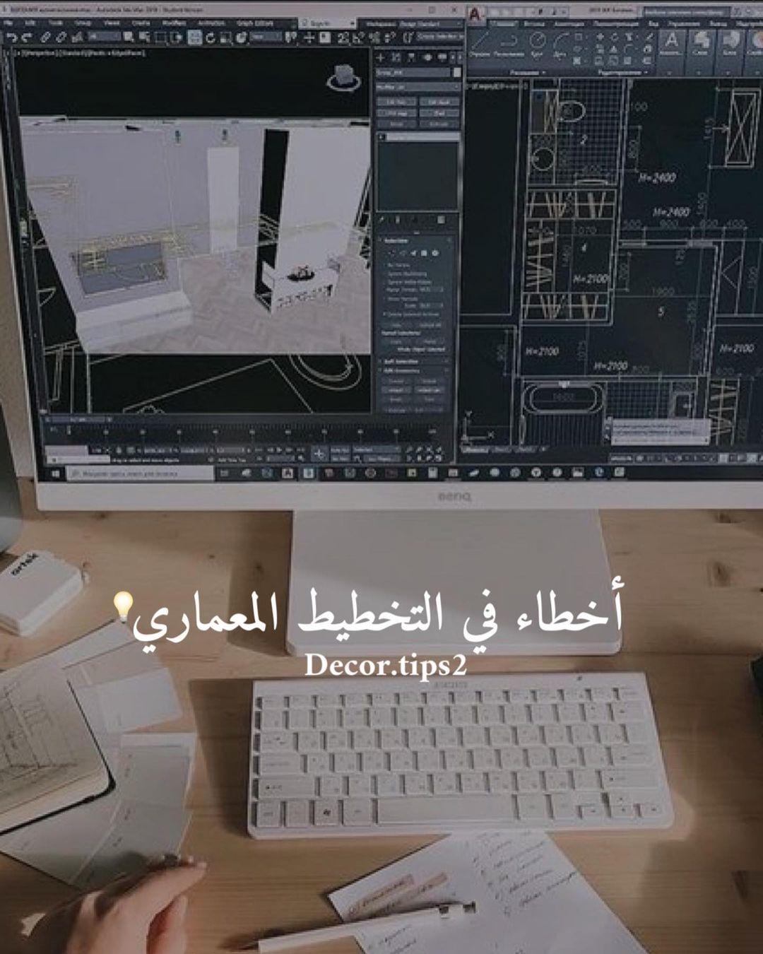 .أخطاء في التخطيط المعماري: ١- انك تستلم مخطط معماري وتعتمده بدون توزيع اثاث …