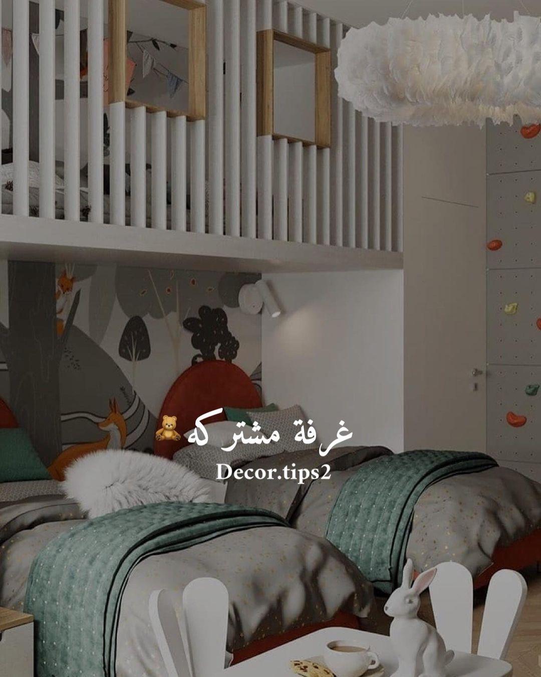 . مساء الخير يا أصحاب . تصميم غرفة مشتركه لطفلتين اعتمدوا فيها على الألوان الفات…