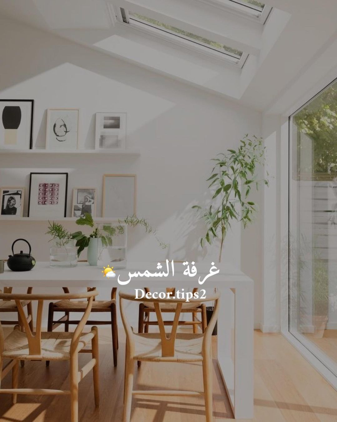 .  ال sunroom او غرفة الشمس هي مصطلح موجود فعليا ف بعض البيوت وهي الغرفة او الم…