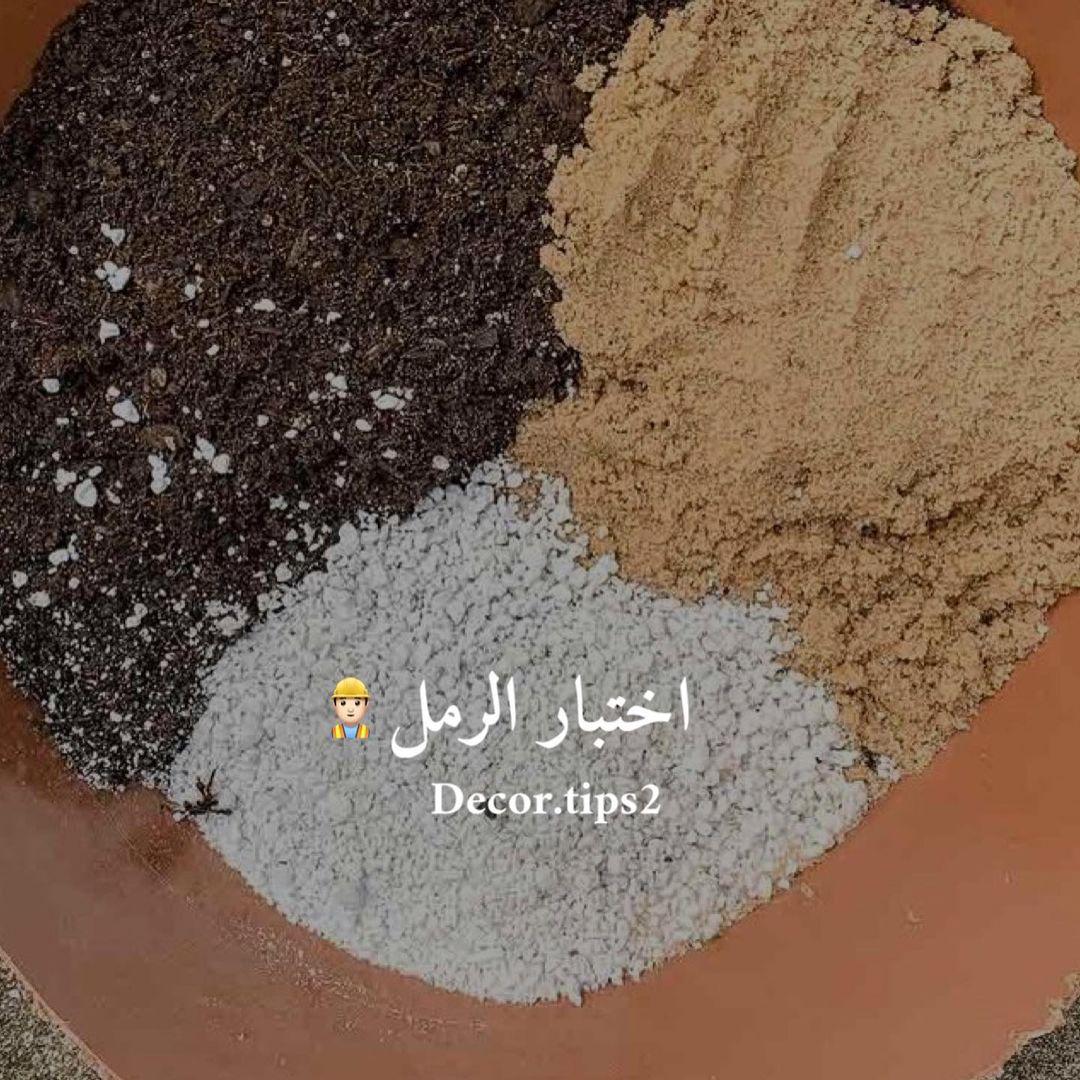 . اختبار الرمل في مواقع التنفيذ ) (بالصور المرفقه) . المصدر:معلومة هندسية    . ….