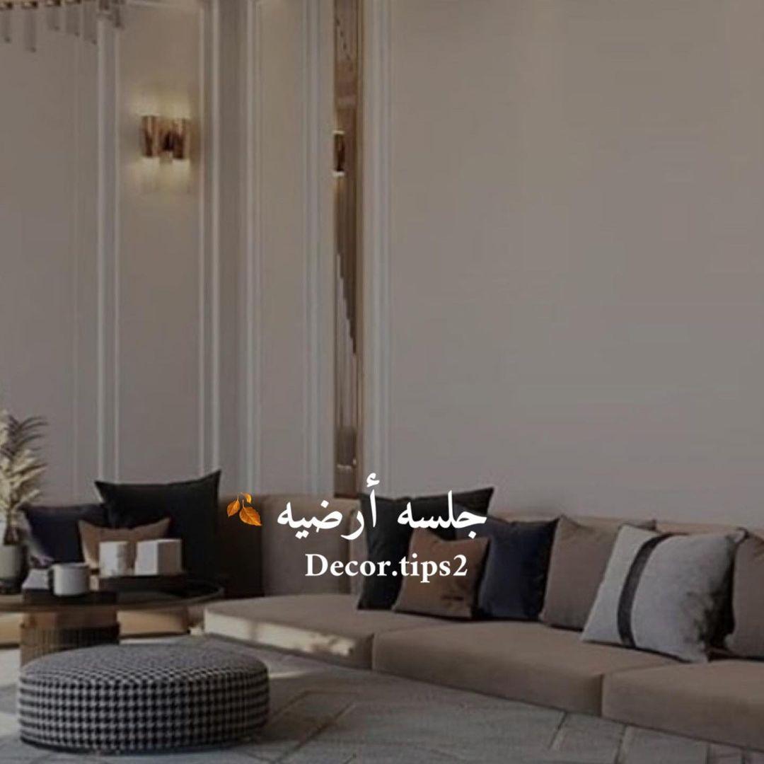 . مساء الخير جلسه ارضيه بتصميم مودرن.. الجلسه أنيقه لكن فيها ملاحظات بسيطه مثل …