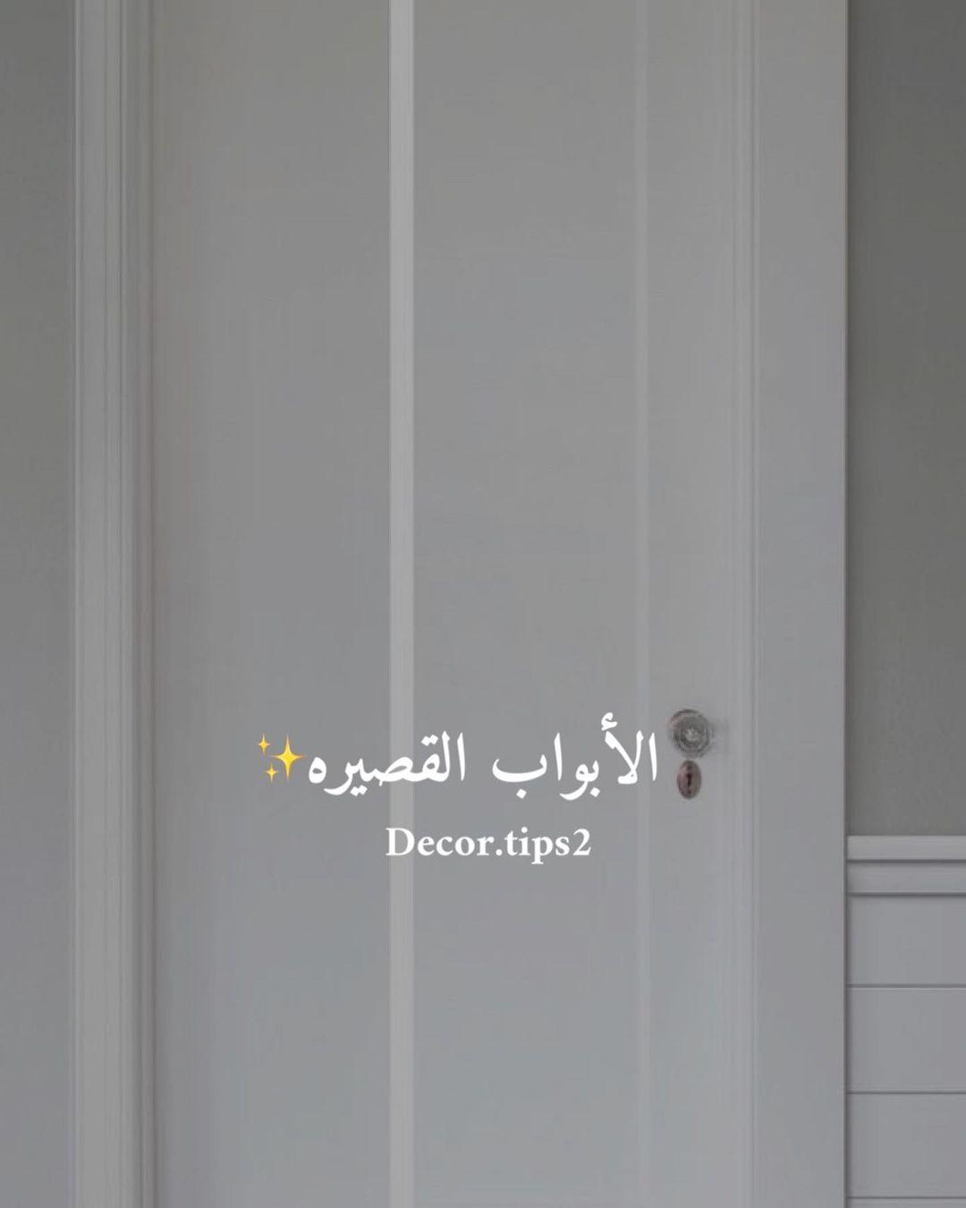 .  و الاجمل يكون من نفس خشب الباب ونفس اللون .. ،     .  . . . .                …