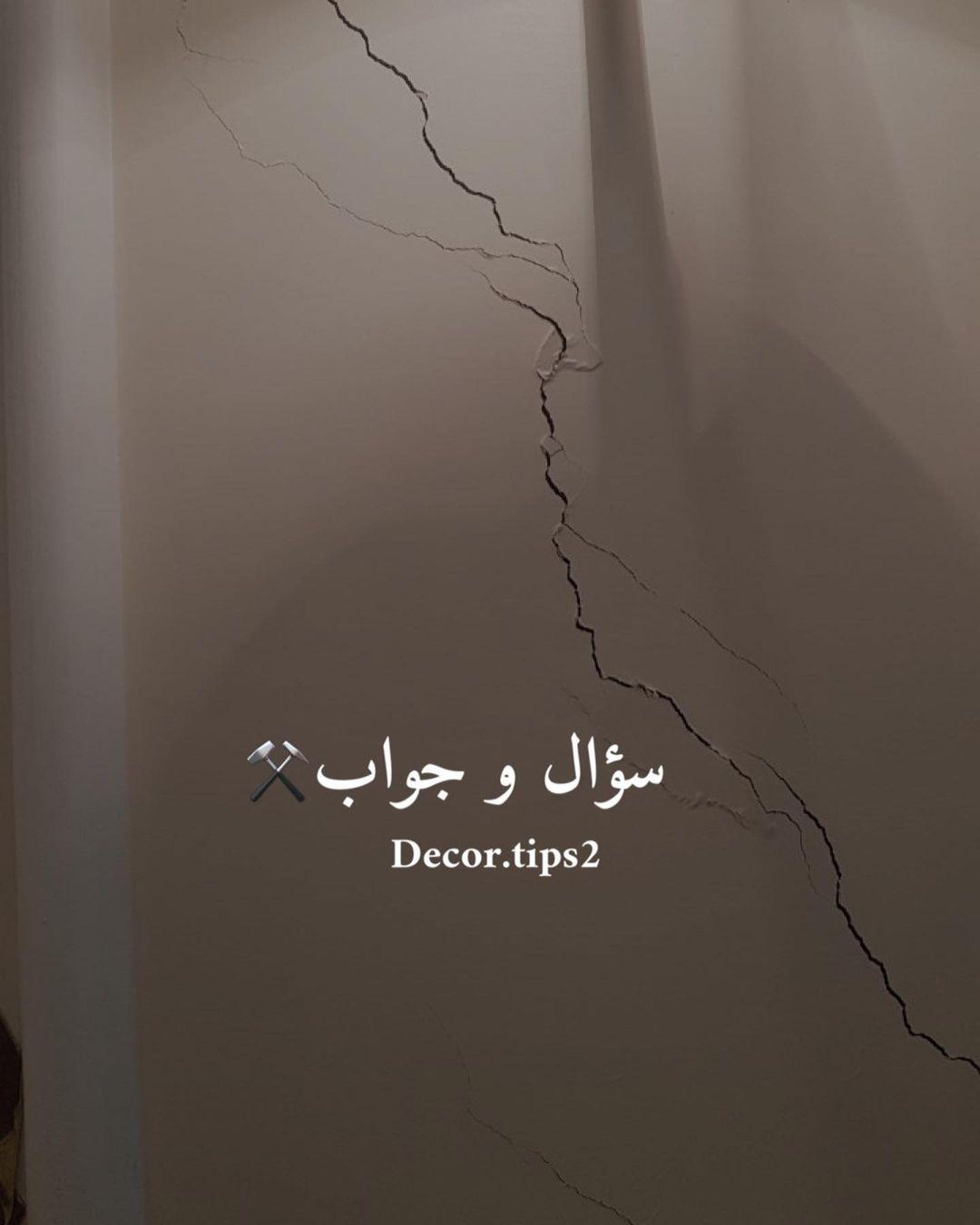 . السؤال:  عندي نفس التشققات بالله ايش الحل؟ (صورة التشققات مرفقه) . الجواب:  ال…