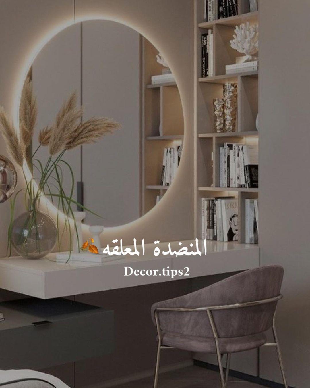 .  المنضدة المعلقة  هي احدى الأفكار الجميلة لغرف النوم بحيث تتوفر منضدة زينة ف…