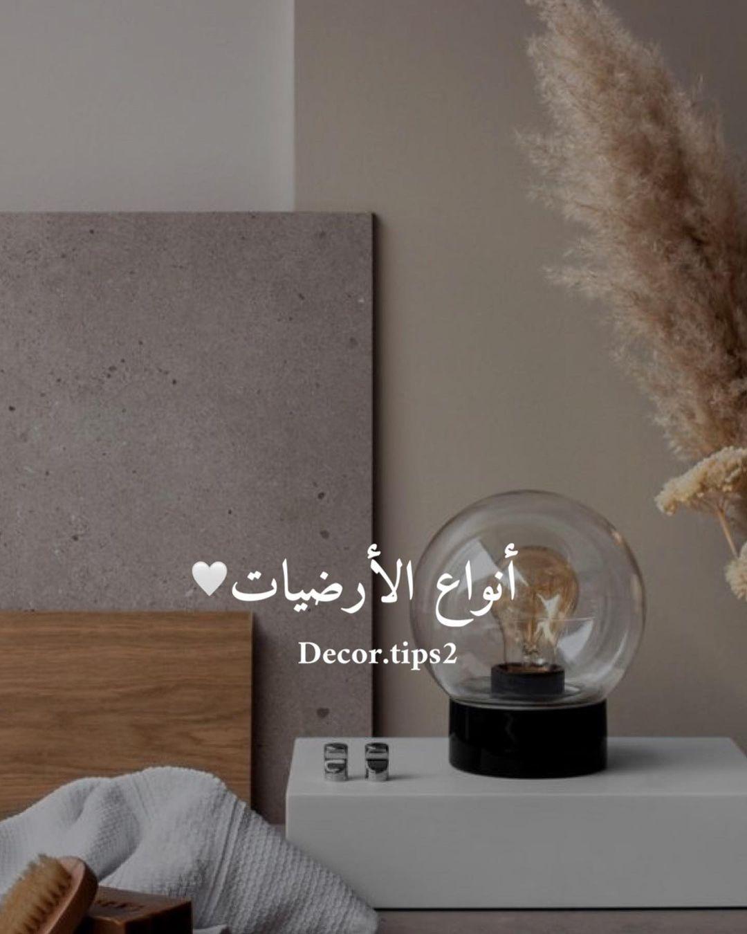 . مساء الخير يا أصحابِ .  أنواع الأرضيات وألوانها المتعددة تخلينا نحتار ونخت…