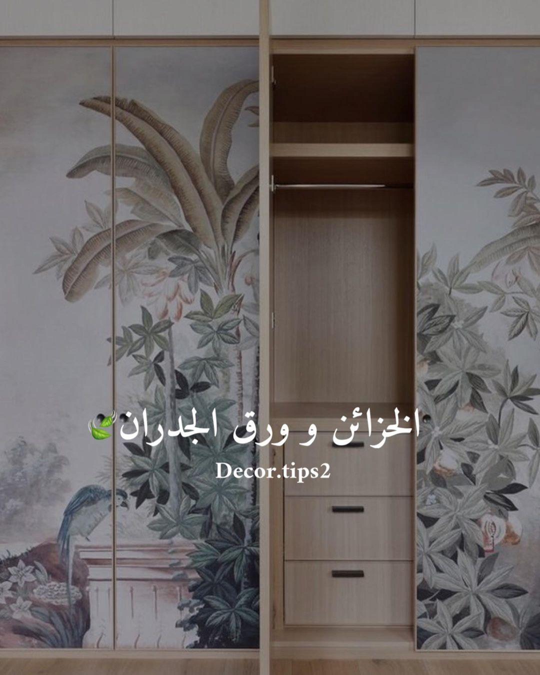 .  من الأفكار الجميلة لأبواب الخزائن دمج الخشب مع ورق جدران له ملمس كالأقمشة…