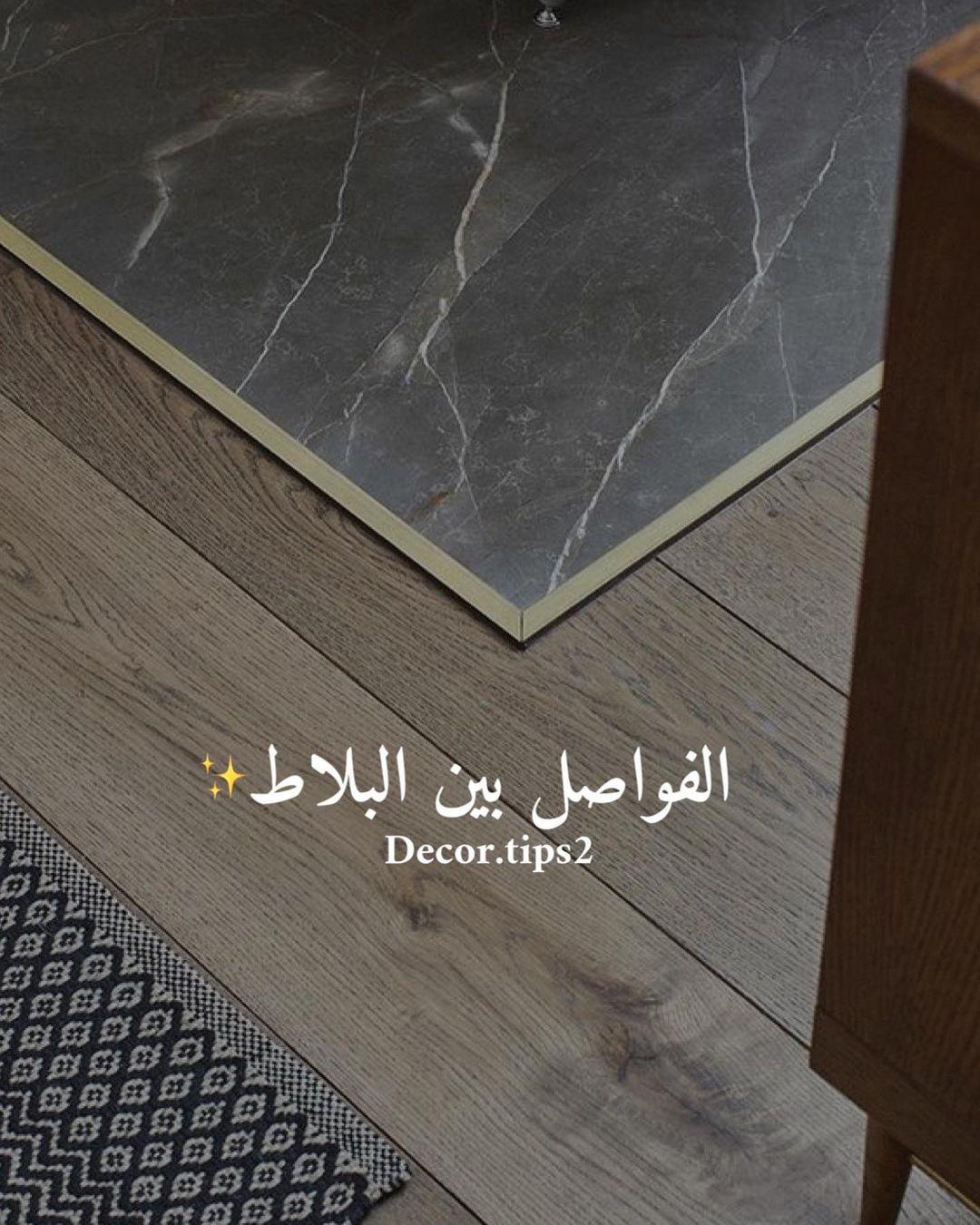 """.  الفواصل بين البلاط """"Flooring Profile"""" جميل إشتخدامها عند الدمج بأكثر من نوع م…"""