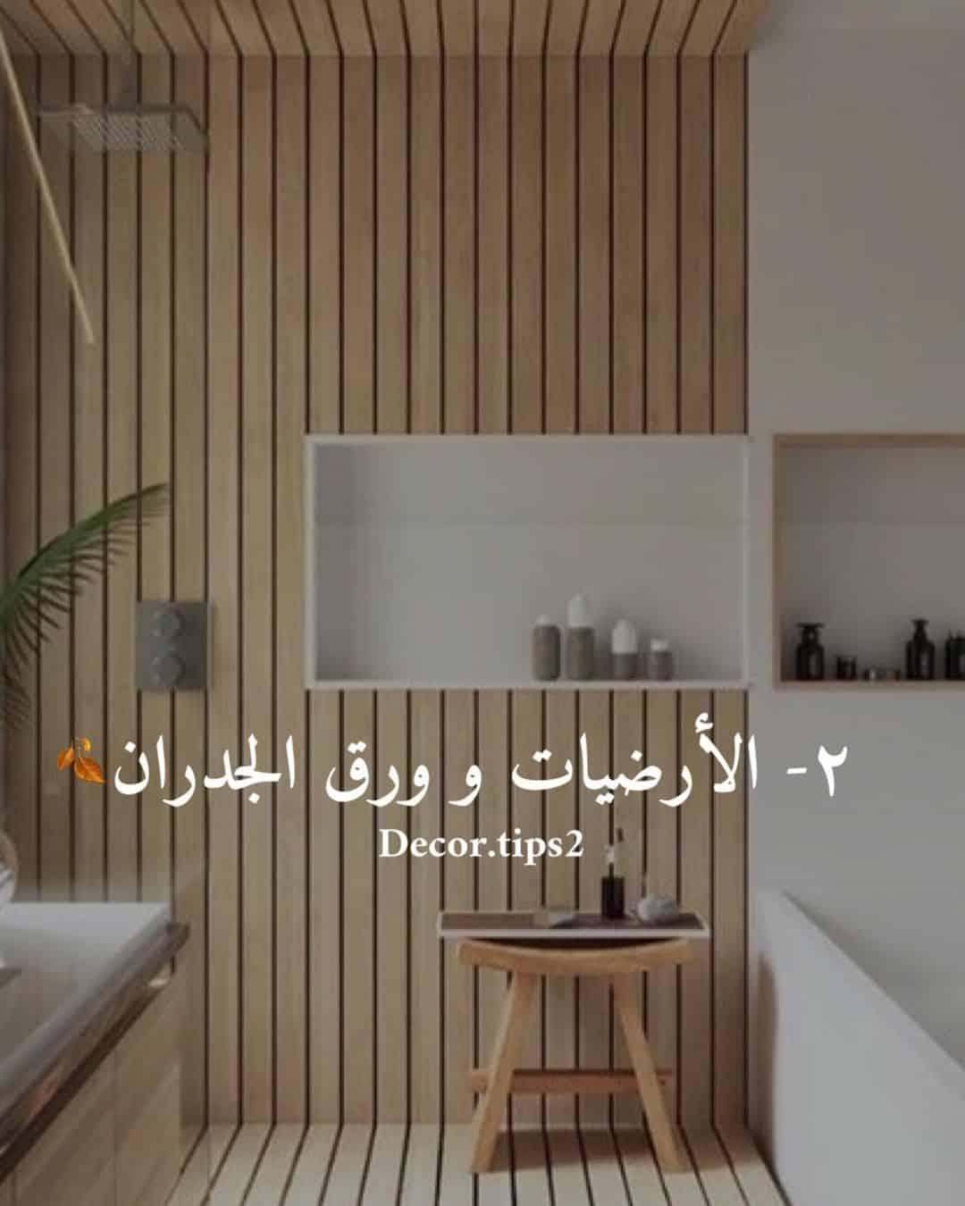 .  ثانيًا: الأرضيات والجدران الخشبية  لاينصح باستخدامها في دورات المياه لامتصا…