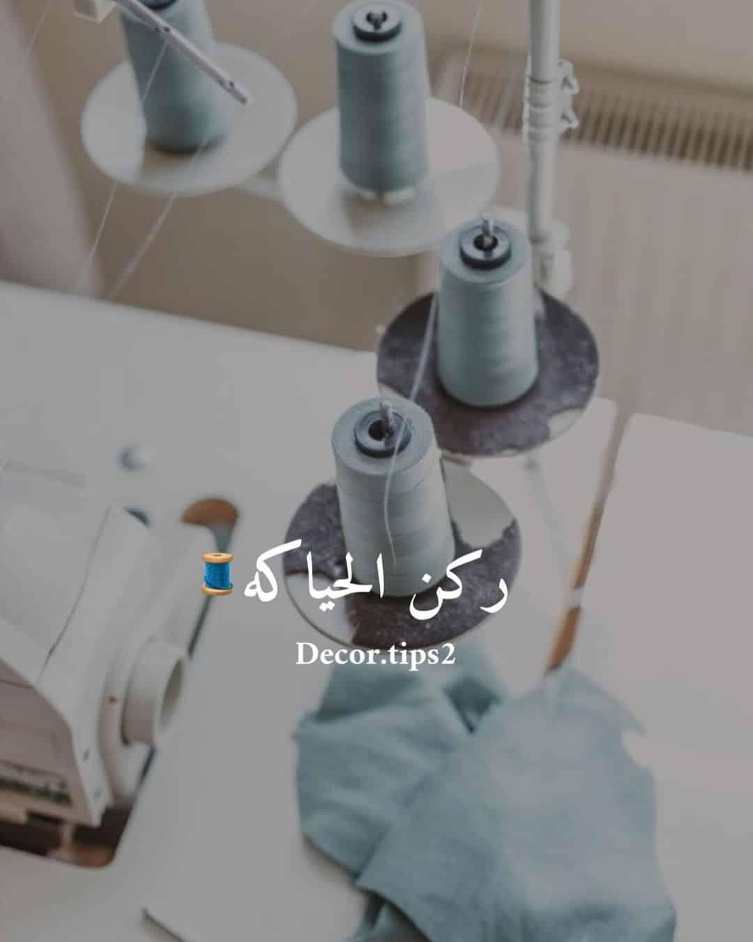 . مساء الخير يا أصحاب . هُنا أفكار لركن الحياكه للبنات الي عندهم ه الموهبه  . من…