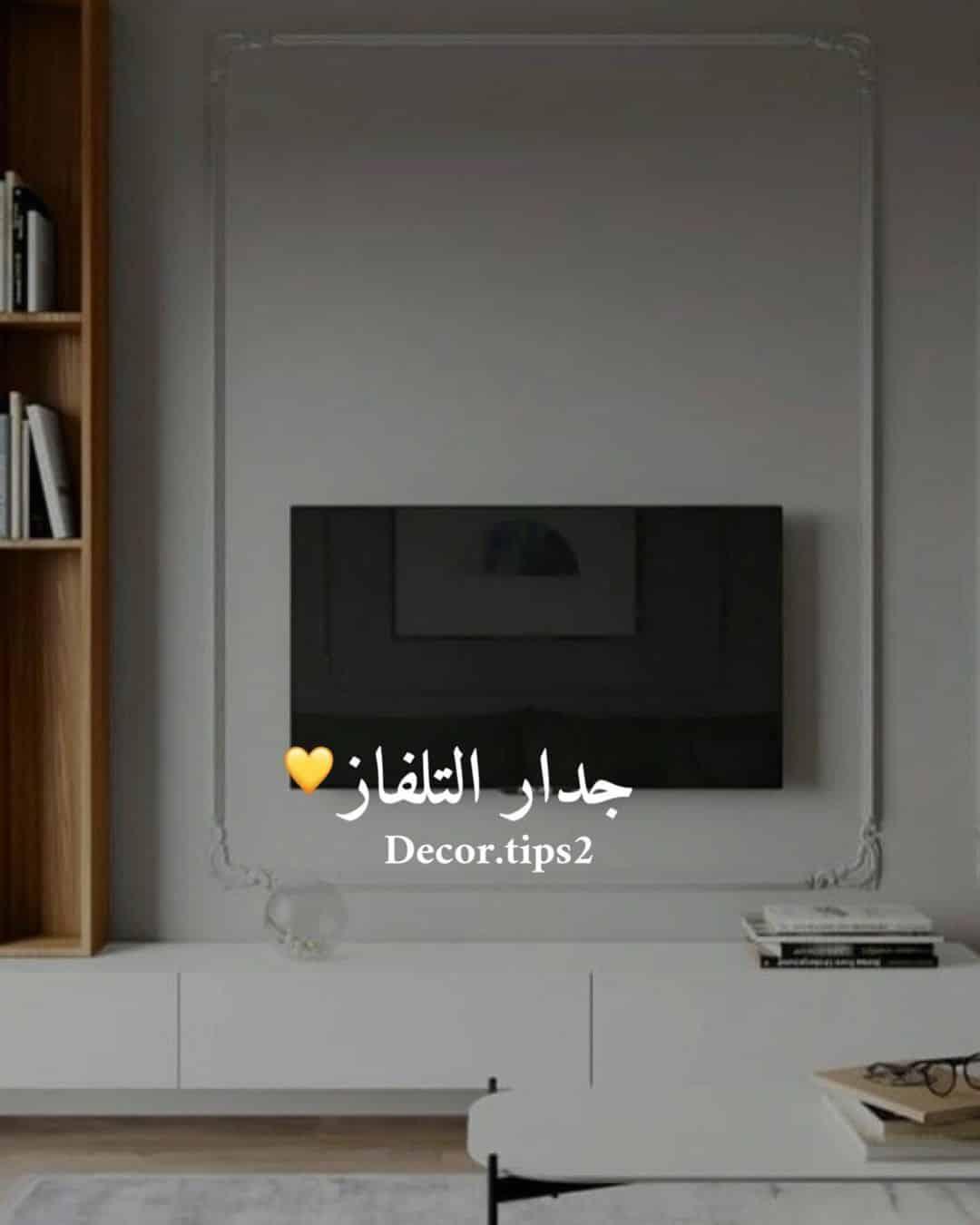 .  مو ضروري يكون جدار التلفاز معقد وغالي  ..  تم معالجة الجدار بالدهان + بانوه …