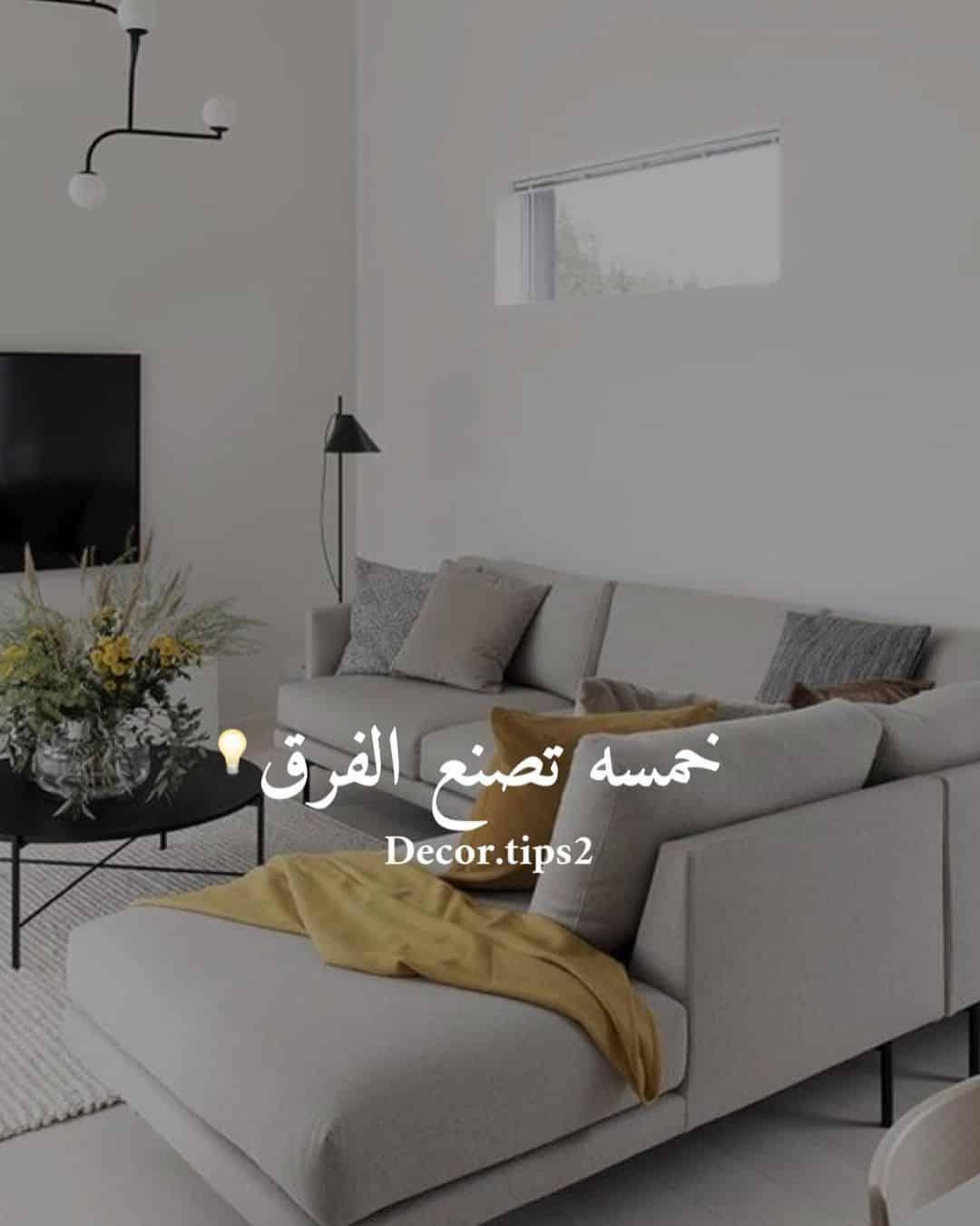 .  ٣- وبما أن غرفة المعيشه اكثر وقت يجلسون فيه افراد العائله فموضوع الراحه اهم …