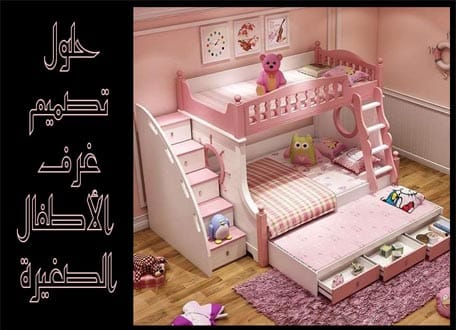 8 Creative Tips for Small Kids Rooms (Small Space Kids Rooms Organizer Solutions)