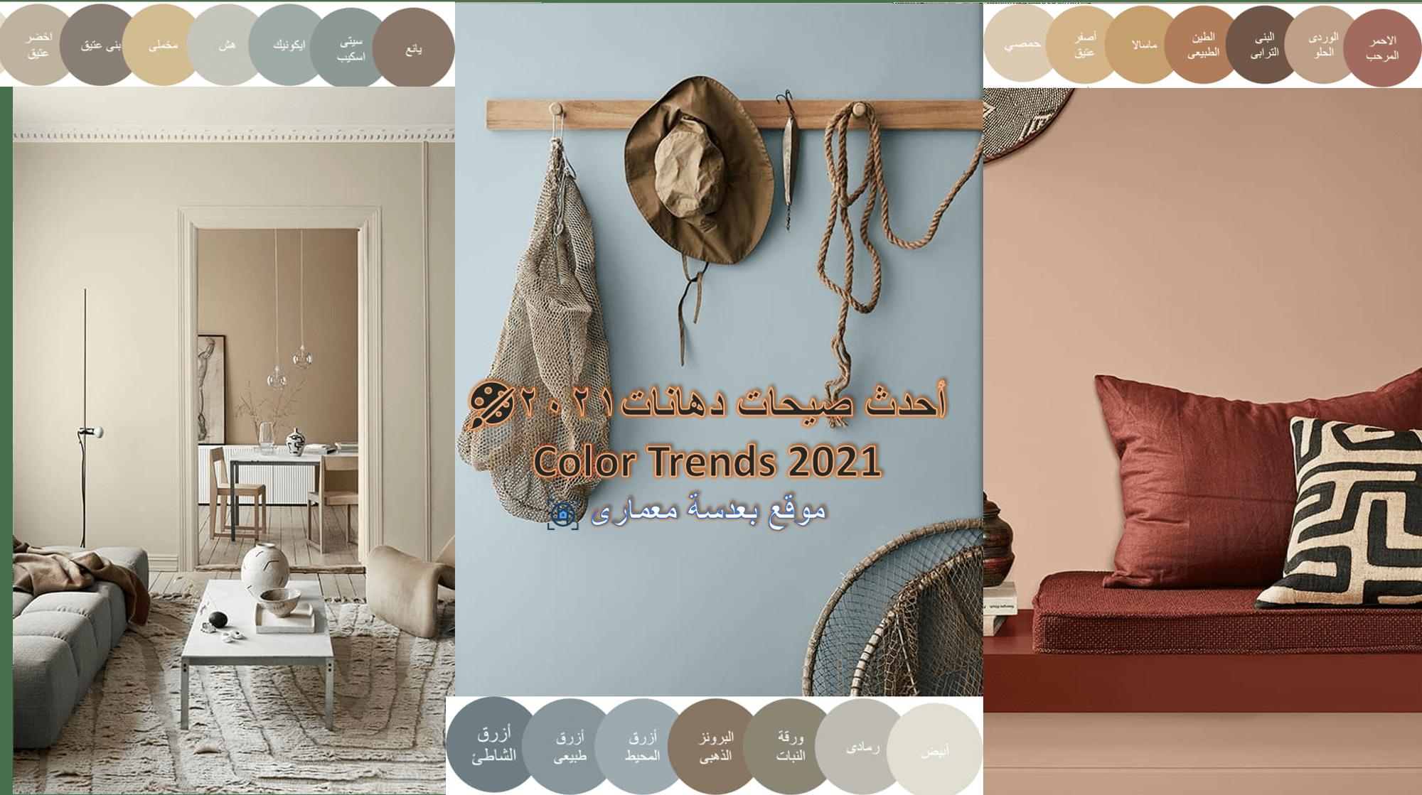 موضة دهانات 2021- تريند الألوان للتصميم الداخلى الحديث