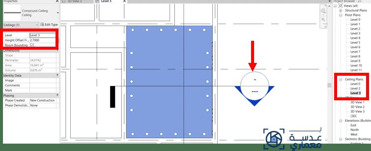 خطوات تصميم السقف المعلق-سلسلة تعلم الريفيت المعماري في 9 دروس