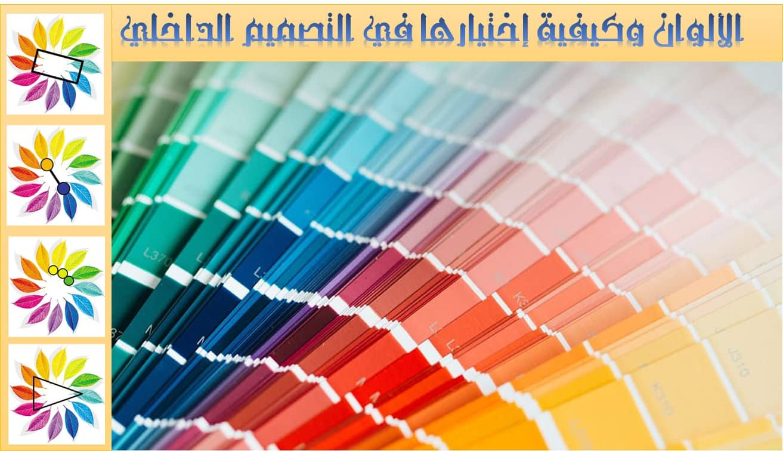 نظريات الألوان وكيفية اختيارها في التصميم الداخلي