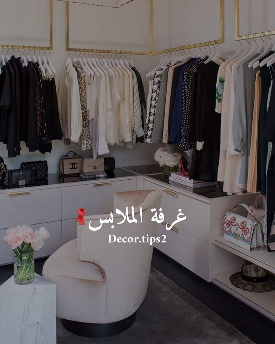 .  اذا عندك ميزانية محددة، من الغرف اللي ممكن تأجل تأثيثها هي غرف الملابس لانهم …