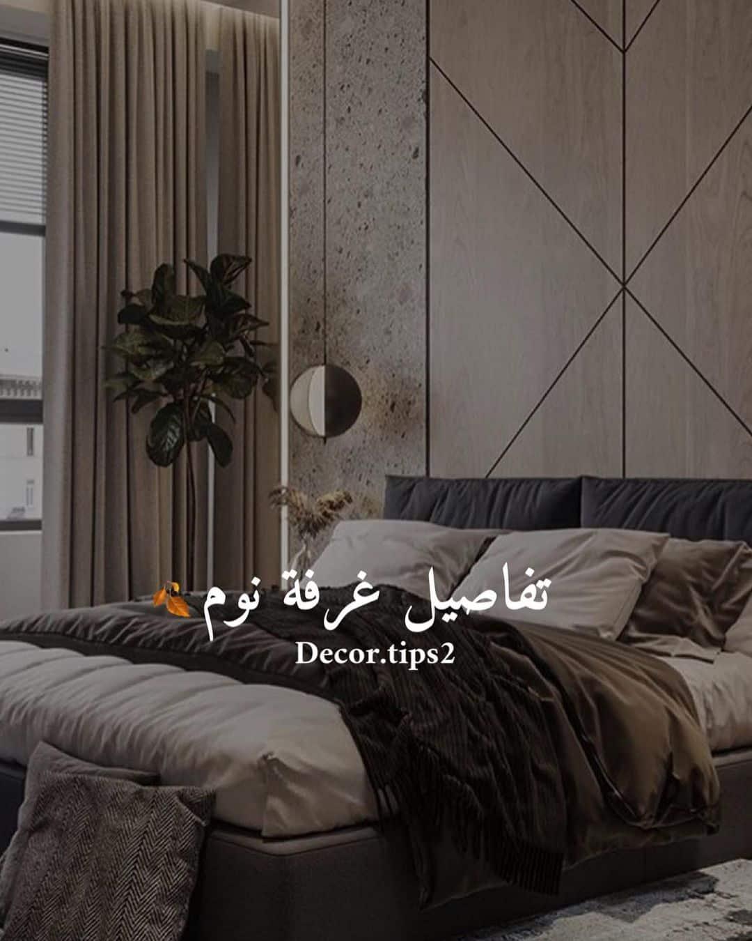 . تفاصيل غرفة نوم ماستر  جمميله بكل تفاصيلها رايكم يا أصحاب . .   . . .        …