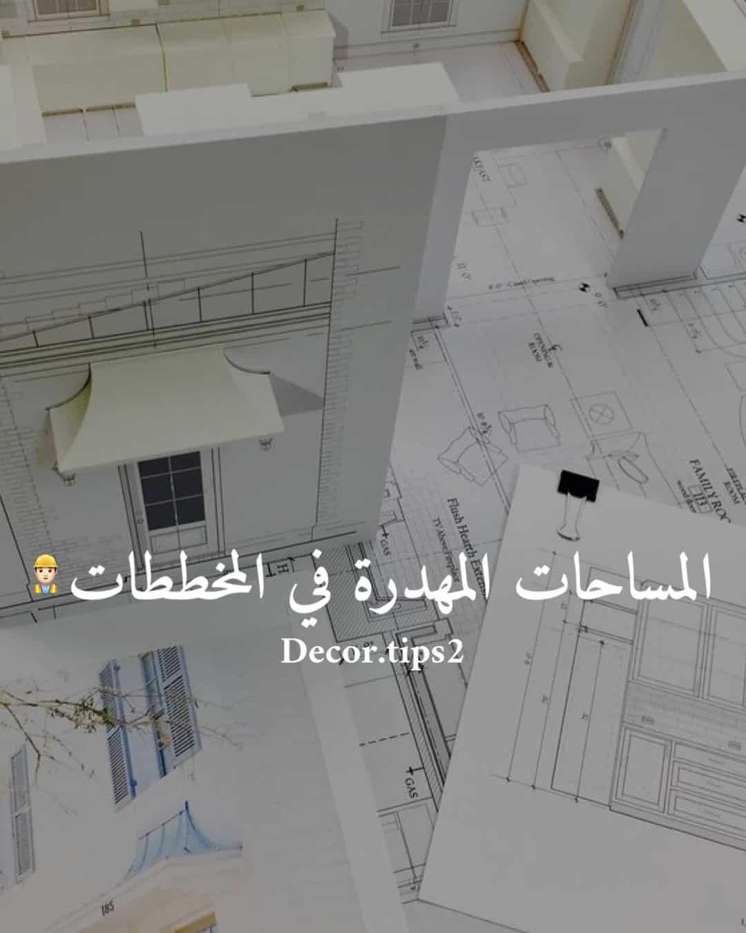 . . مساء الخير يا أصحاب ف موضوع اليوم  راح اتكلم عن  في مخططاتنا الي تكلفنا…