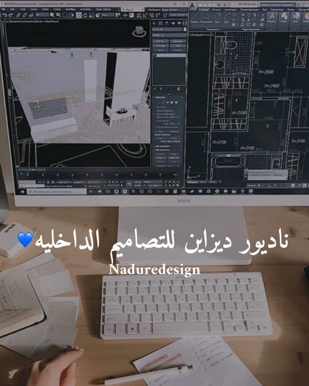 . ناديور ديزاين    متخصصين بالتصميم والتنفيذ التصميم لجميع مناطق المملكه  والتنف…