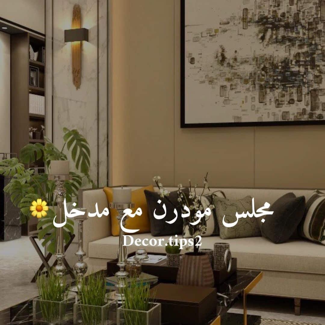 . تصميم لمجلس ب ستايل مودرن مع المدخل .     من إبداع المصممة: ليلى الخنبشي . . …